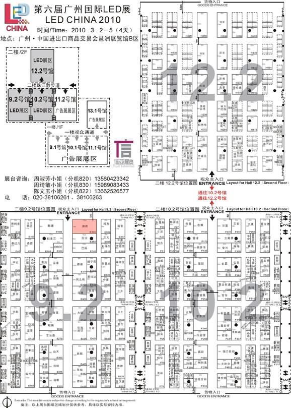 洲明科技将参加第六届广州国际led展