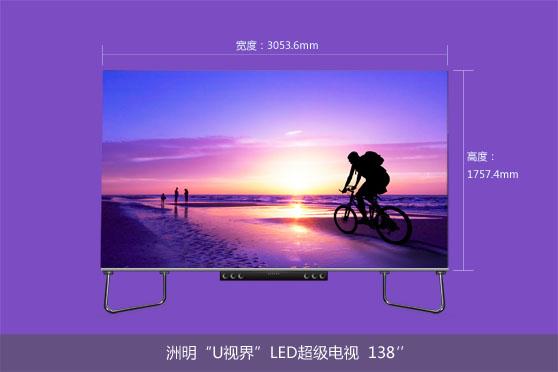 Upanel138吋 LED超级电视